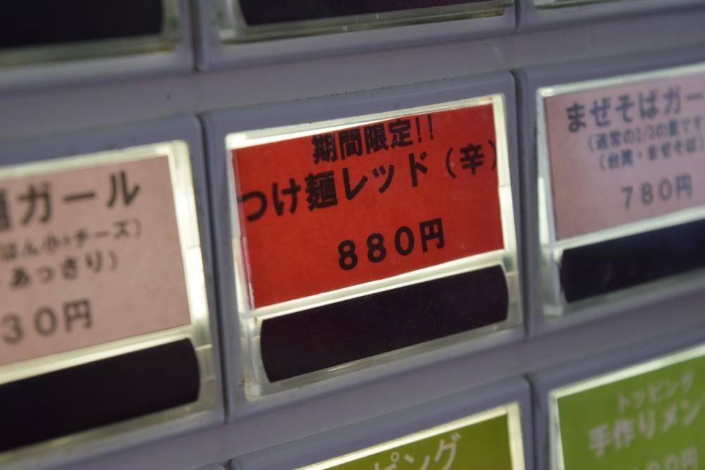 つけ麺レッド券売機