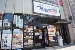 フジヤマ55浜松外観