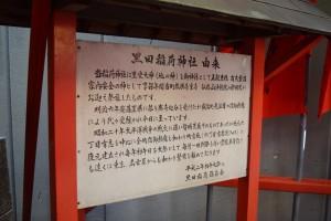 浜松有楽街黒田神社由来
