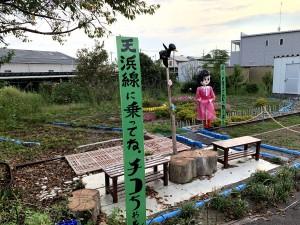 桜木駅のチコちゃん